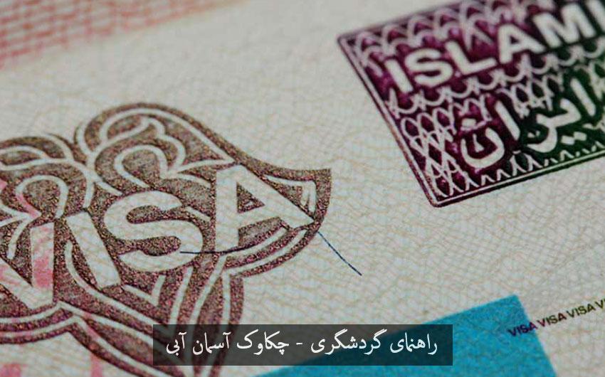 ویزای رایگان ایران برای عراقی ها
