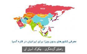معرفی کشورهای بدون ویزا برای ایرانیان در قاره آسیا