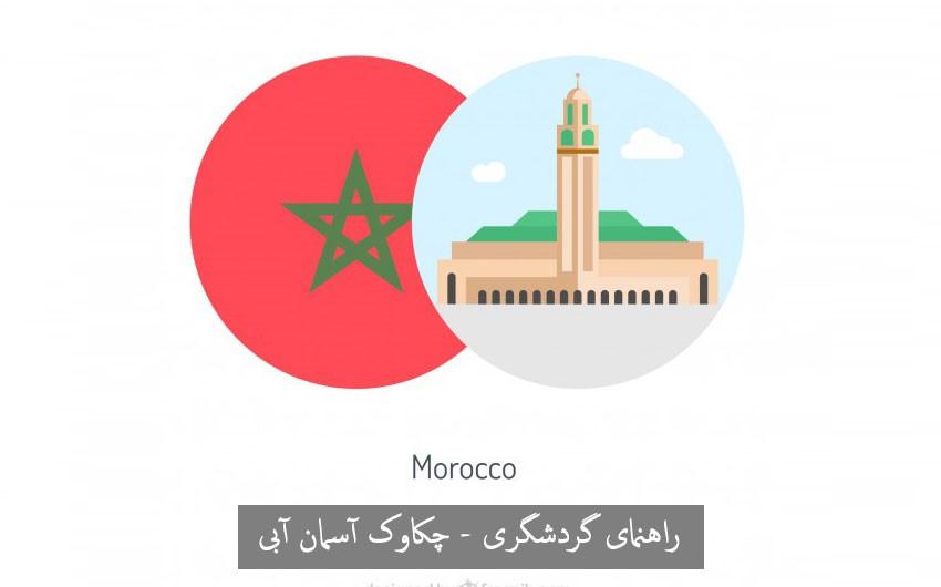 پرچم مراکش نماد مغرب راهنمای سفر به مراکش