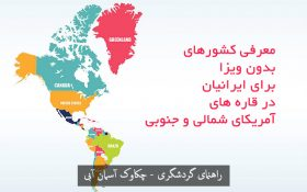 کشورهای بدون ویزا برای ایرانیان در قاره آمریکا