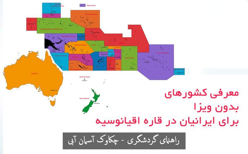 کشورهای بدون ویزا برای ایرانیان در قاره اقیانوسیه