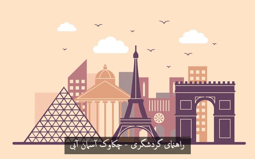 نمادهای شهر پاریس موزه لوور برج ایفل و آسمانخراش های پاریس در فرانسه