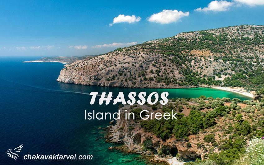آشنایی با جاذبه های دیدنی جزیره تاسوس در یونان