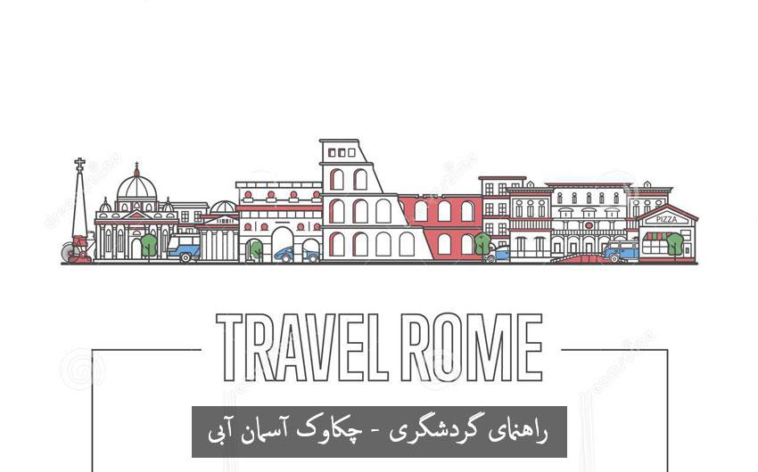سفر به رم پایتخت کهت ایتالیا جاذبه گردشگری رم و ایتالیا