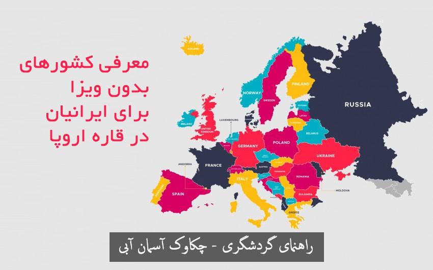 کشورهای بدون ویزا برای ایرانیان در قاره اروپا