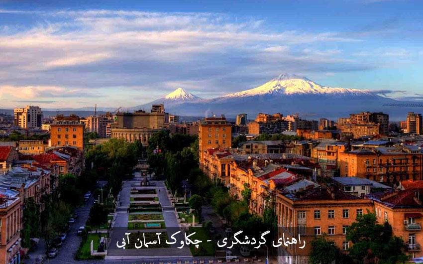 راهنمای سفر به ایروان پایتخت ارمنستان