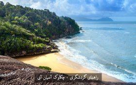 پارک ملی باکو در ایالت ساراواک مالزی