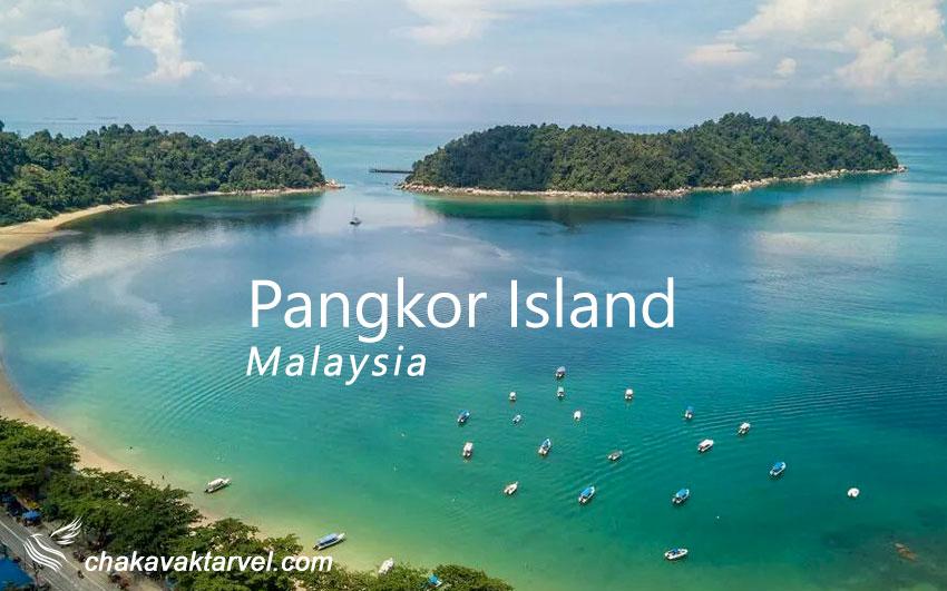جزیره پانگکور یکی از مهمترین مکانهای توریستی مالزی