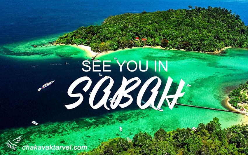 آبهای فیروزه ای صباح و معرفی کامل جزیره صباح در مالزی