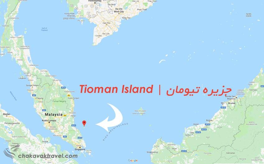 نقشه و محل واقع شدن جزیره تیومان مالزی در دریا