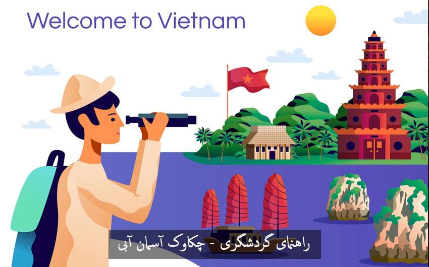 راهنمای سفر به ویتنام - وکتور گردشگری و توریسم ویتنام