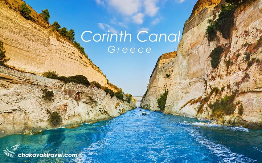کانال کورنیس جاذبه گردشگری یونان برای مهندسان | Corinth Canal
