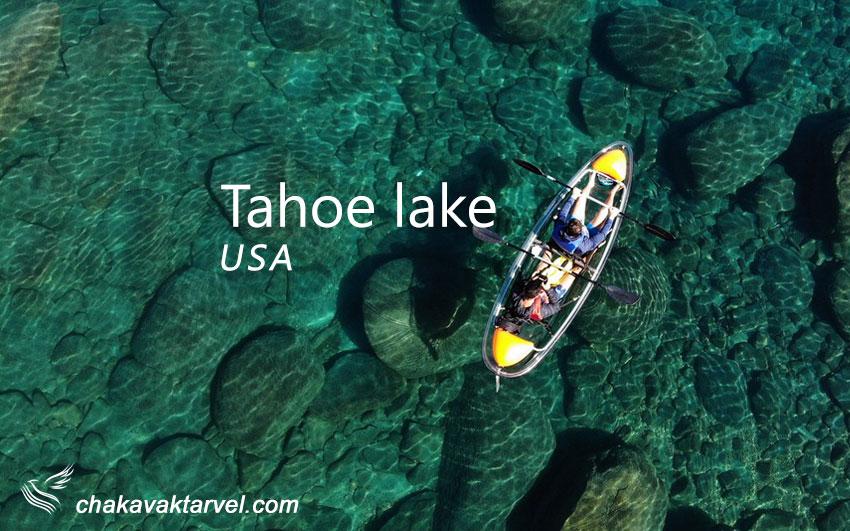 دریاچه تاهو با آبی زلال یک جاذبه گردشگری جذاب در آمریکا