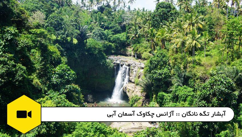 فیلم آبشار تگه نانگان Tegenungan waterfall بالی