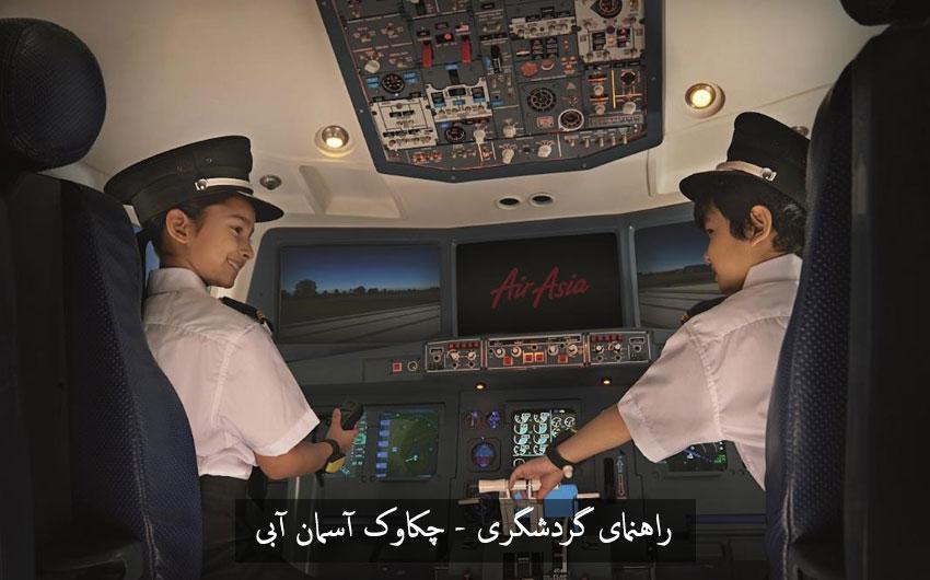 شبیه ساز پرواز و خلبانی و آموزش به بچه ها