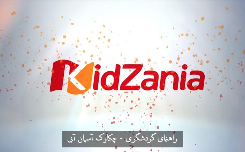 تفاوت شهر بازی کیدزانیا با دیگر شهر بازی ها لوگوی شهربازی kidzania