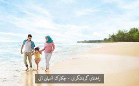 پیاده روی خانوادگی در ساحل دسارو مالزی