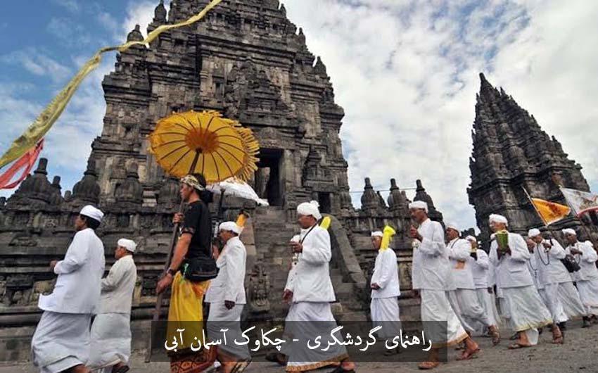 چگونگی روز سکوت و جشن سال نو نایپی در بالی