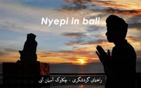 سال نو نایپی nyepi یا روز سکوت در بالی جاذبه گردشگری اندونزی