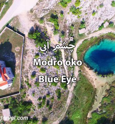 همه چیز درمورد چشمه چشم آبی Modro oko کرواسی رود ستینا Cetina River Blue Eye