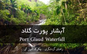 آبشار پورت گلاد Port Glaud Waterfall در سیشل seychelle