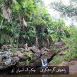 آبشار پورت گلاد Port Glaud Waterfall در سیشل seychelle