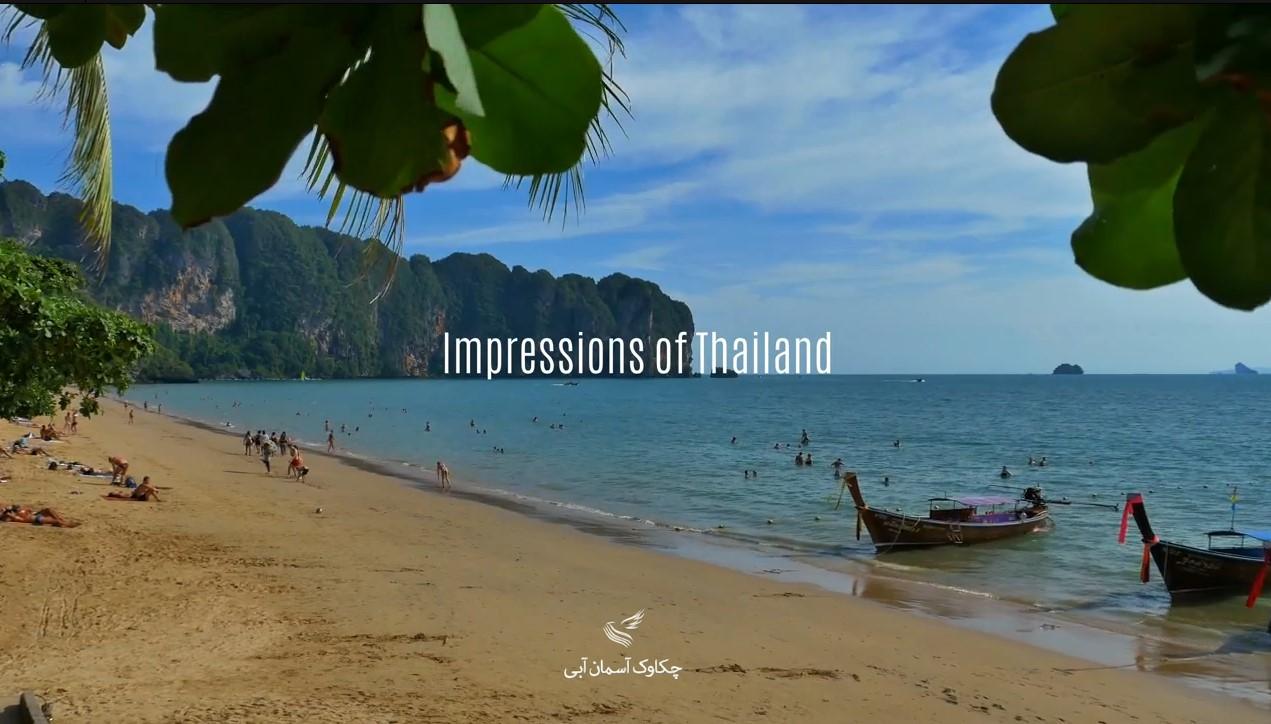 فیلم در سرزمین تایلند چه خبر است