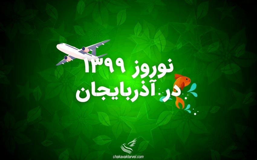 تور نوروز 1399 تور آذربایجان نوروز 99 تور باکو نوروز 1399