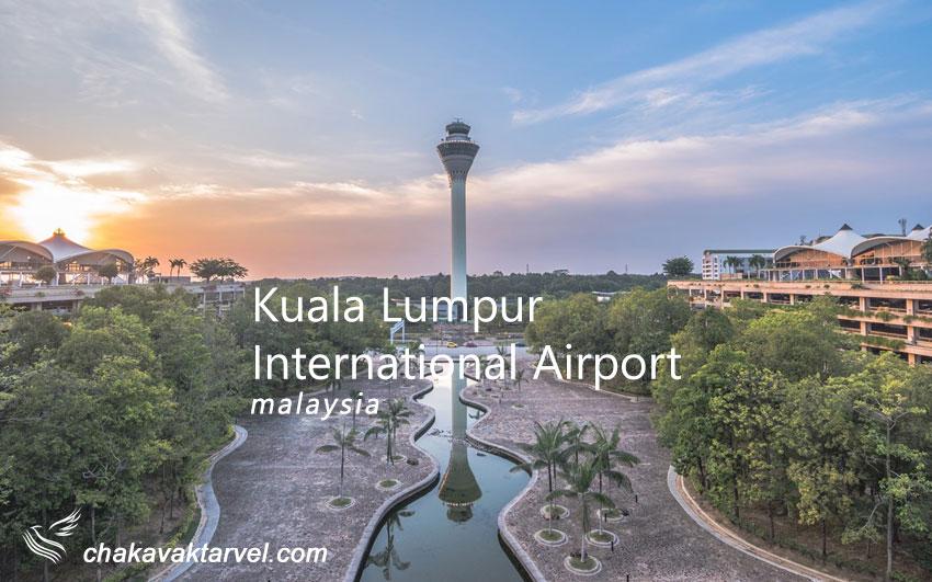 فرودگاه بین المللی کوالامپور مالزی Kuala Lumpur International Airport