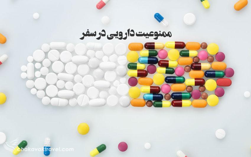 ممنوعیت دارویی در سفر و پروازهای خارجی قرص شربت آمپول کپسول