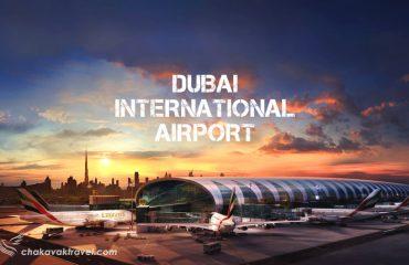 فرودگاه بین المللی دبی امارات Dubai International Airport کد یاتا DXB و کد ایکائو OMDB