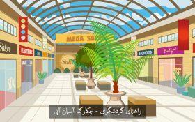 مرکز خرید کوش کاله ایچی در کوش آداسی Kus Shopping Center Kusadasi