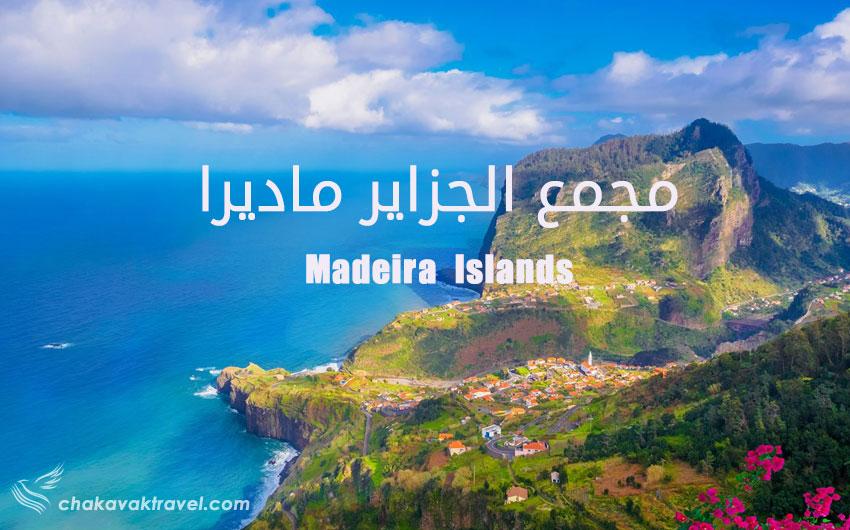 معرفی مجمع الجزایر مادیرا Madeira Islands پرتقال