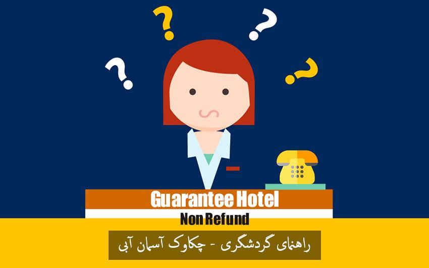 گارانتی هتل قوانین کنسلی چیست؟ Guarantee Hotel Non Refund قوانین مربوط به گارانتی هتل قوانین کنسلی هتل های گارانتی شده Hotel Non Refund انواع فول گارانتی هتل فول گارانتی اتاق شباهت گارانتی هتل با چارتر بلیط