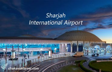 فرودگاه بین المللی شارجه Sharjah International Airport امارات SHJ
