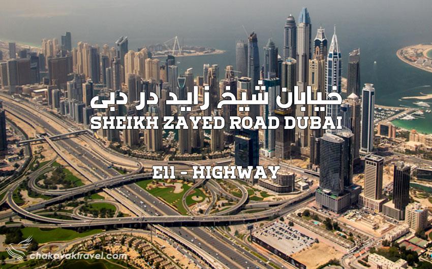 خیابان شیخ زاید در دبی Sheikh Zayed Road Dubai امارات