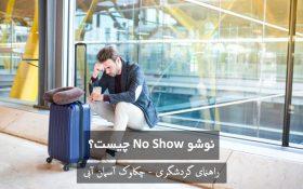 نوشو No Show چیست؟ معرفی کاربرد آن در رزرو هتل و بلیط هواپیما کنسلی بلیت و هتل رزرو شده