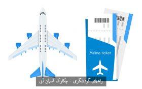 تفاوت یا فرق بین بلیط چارتری و بلیت سیستمی هواپیما در چیست؟