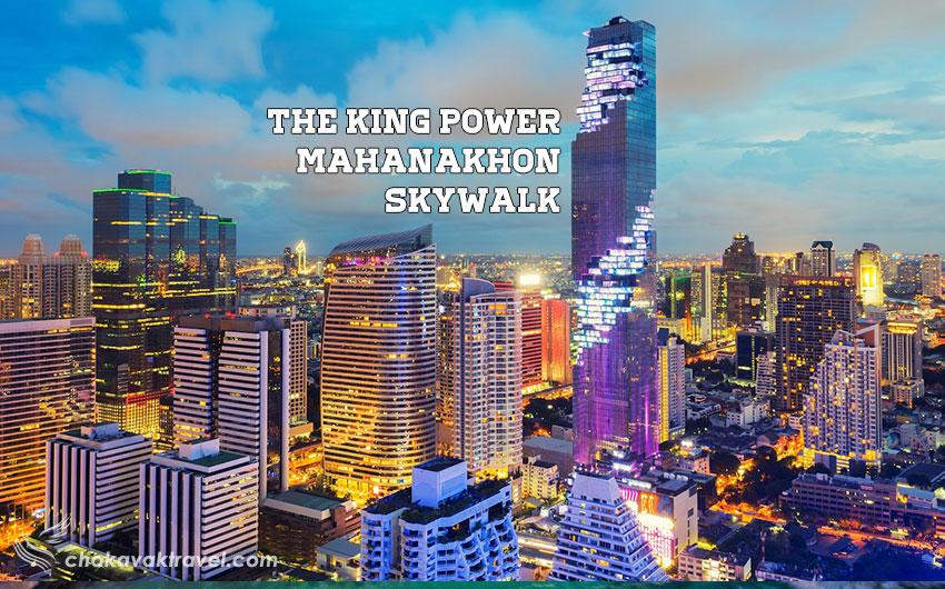آسمان خراش کینگ پاور ماهاناخون the king power mahanakhon skywalk ساختمان بلند بانکوک تایلند