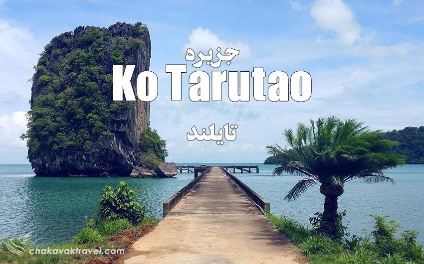جزیره کو تاروتائو Ko Tarutaoتایلند