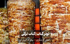دونر کباب یا همان کباب ترکی غذای محلی ترکیه