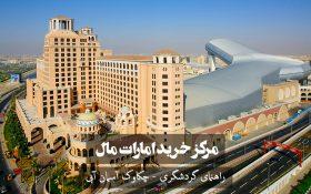 مرکز خرید امارات مال Mall of the Emirates مهمترین امکانات تفریحی و تجاری پارکینگ سالن های سینما رستوران و کافه پیست اسکی دبی شهربازی مجیک پلنت هتل های نزدیک
