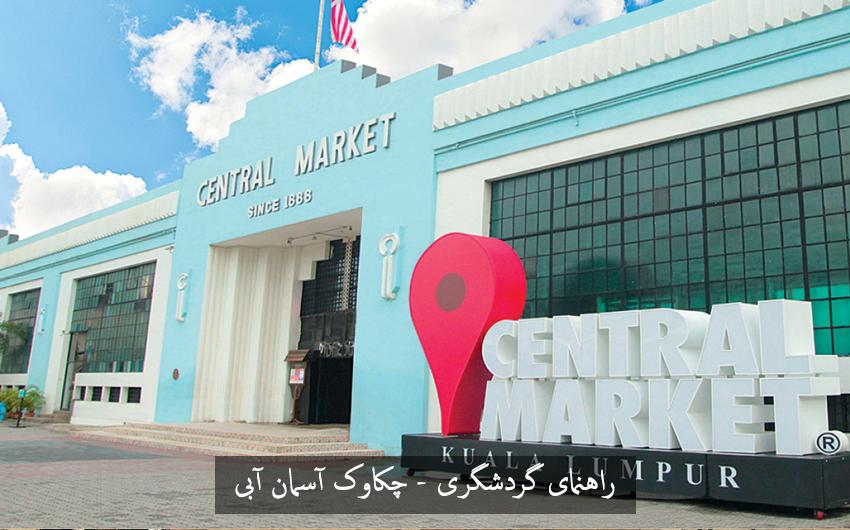 تاریخچه بازار مرکزی کوالالامپور Central market و کالاهایی آن پاسار سنی Pasar Seni
