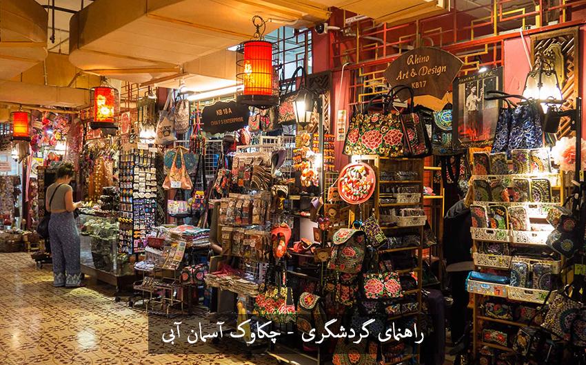 تهیه و خرید سوغات و پوشاک محلی مالزی بازار مرکزی مالزی central market