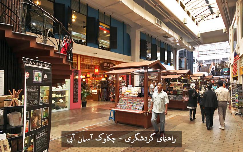 نام دیگر بازار مرکزی کوالالامپور Central market مالایی | پاسار سنی Pasar Seni