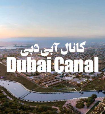 کانال آبی دبی Dubai Canalکانال آبی دبی Dubai Canal و خلیج فارس