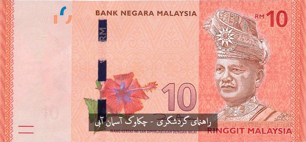 اسکناس 10 رینگت مالزی10RM