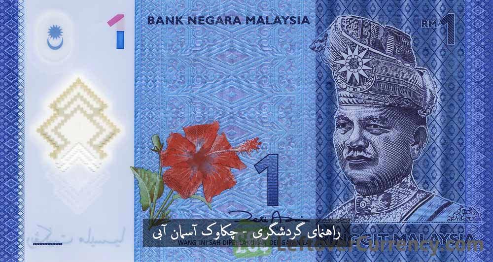 اسکناس 1 رینگت مالزی 1RM