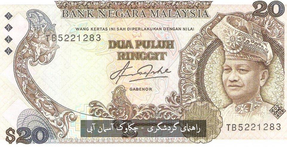 اسکناس 20 رینگت مالزی20RM
