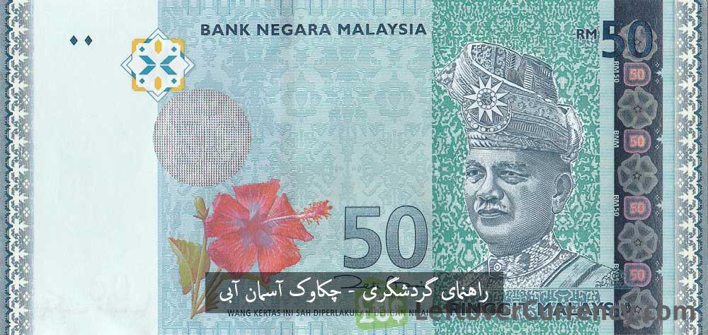 اسکناس 50 رینگت در مالزی50RM